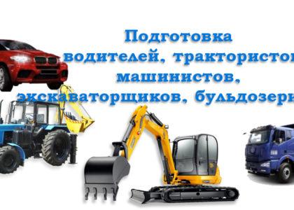 Thumbnail for the post titled: Местное отделение ДОСААФ России Гулькевичского района приглашает на обучение по следующим программам